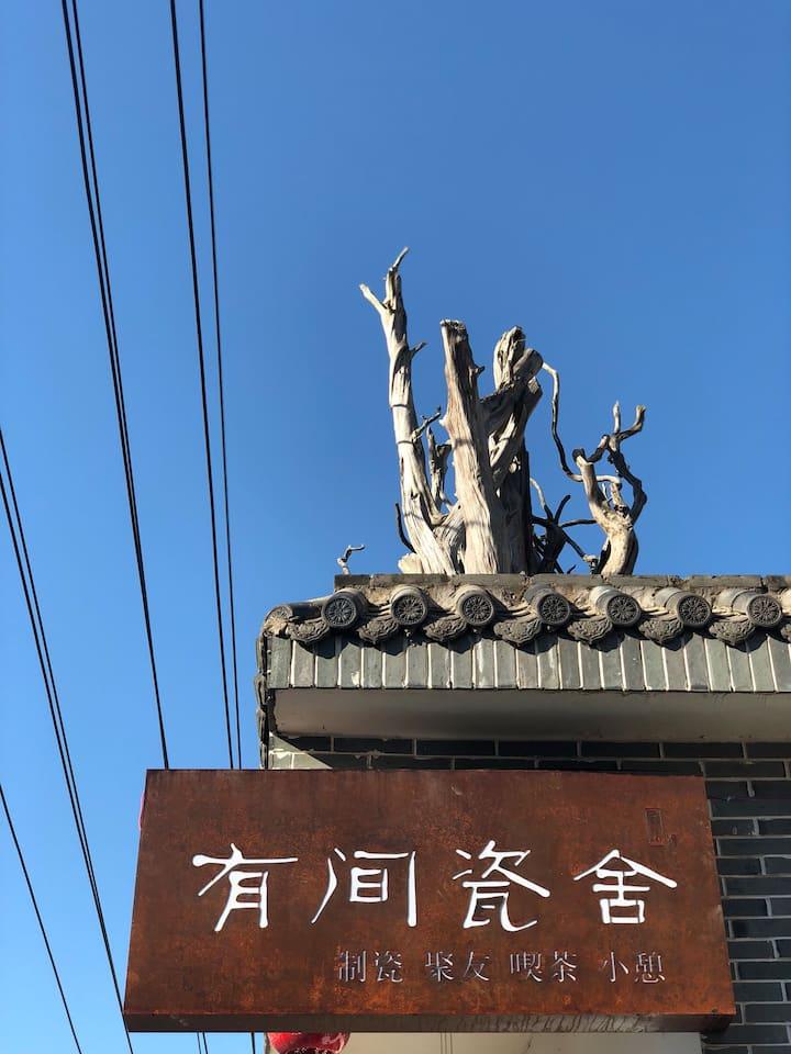 有间瓷舍 如玉 三宝国际瓷谷 临近乐天雕塑瓷厂 陶溪川
