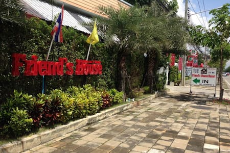 "near DMK Airport  ""friend's house resort"" - Bangkok - Guesthouse"