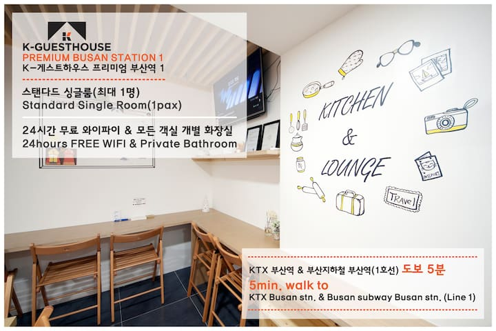 K-GUESTHOUSE PREMIUM BUSAN STATION1 #SINGLE01 - Dong-gu - Guesthouse