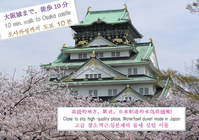 Open!HANAMI!Osaka Castle,Waterfowl duvet.Riverside - Kita-ku, Ōsaka-shi - Квартира