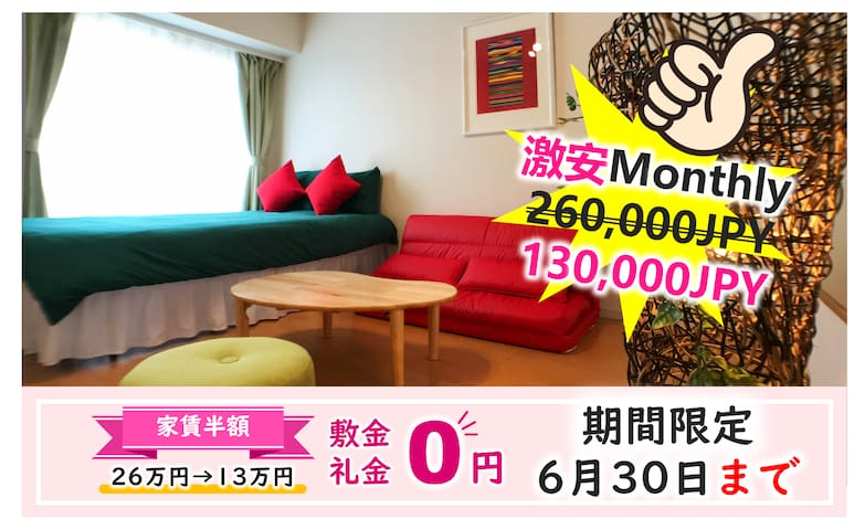 Fabulous Flat in Peaceful Area Ikebukuro Sta. 6min