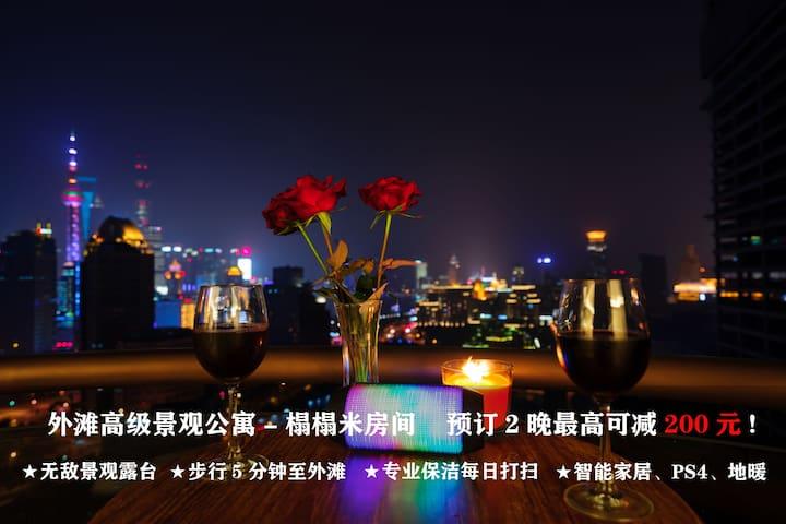 外滩无敌景观公寓-榻榻米房间,浪漫露台、酒柜、智能家居、飘窗茶座 - Shanghai