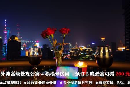 外滩无敌景观公寓-榻榻米房间,浪漫露台、酒柜、智能家居、飘窗茶座 - Shanghai - Apartment