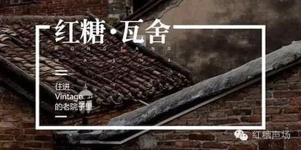 红糖瓦舍 - Dongguan - Hut