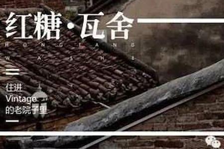 红糖瓦舍 - Dongguan