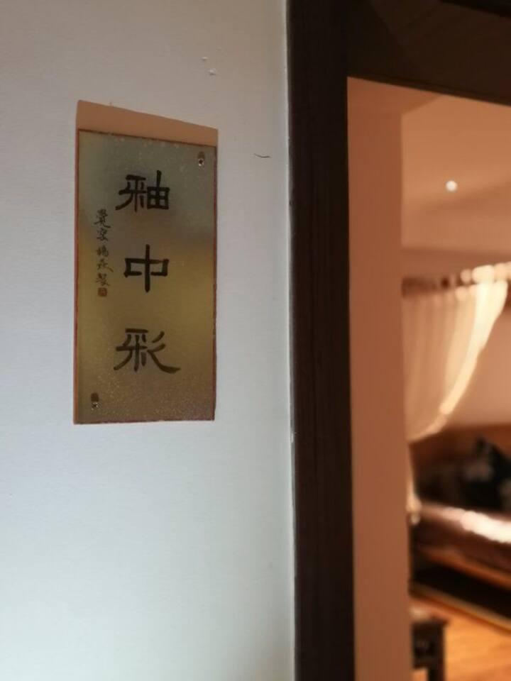 客房及門牌