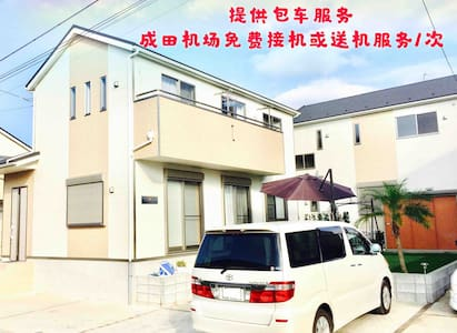 成田机场民宿>2人起免费接送机1次>可提供包车服务>最大入住5人