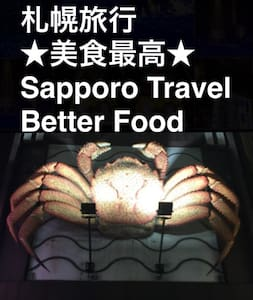 北海道札幌Japan Sapporo TravelClean Room - 札幌市  Sappro