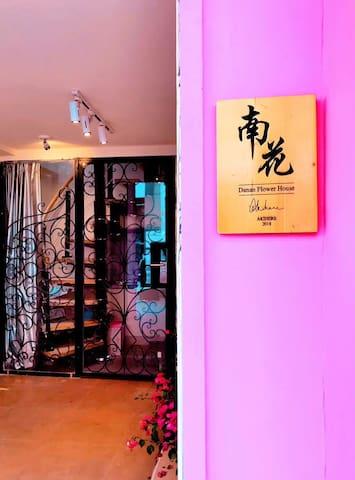 北京路公园前海珠广场三地铁独立民宿·南花美宿
