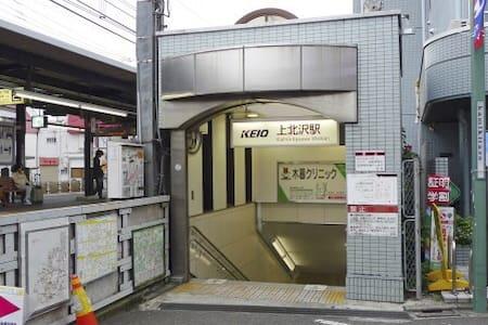 距离新宿、涉谷仅15分钟车程的幽静小镇,来体验当地人的生活吧! - Huis
