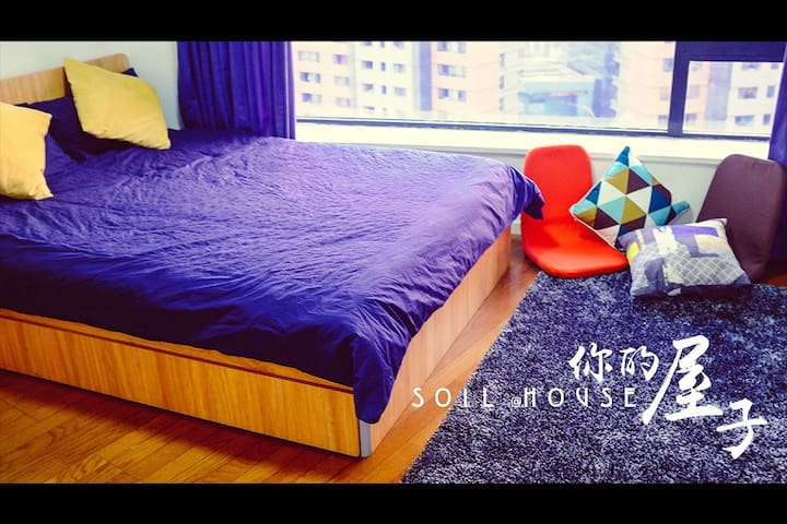 SoilHouse 有酒有肉有猫你有故事吗? - Beijing - Bed & Breakfast
