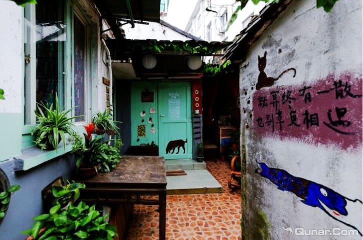 【拾光小院】火车站博物馆旁江南古宅小院大床房