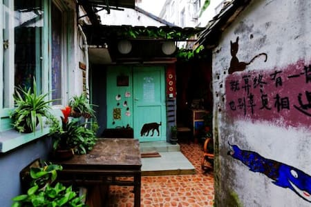【拾光小院】火车站博物馆旁江南古宅小院大床房 - Suzhou - Talo