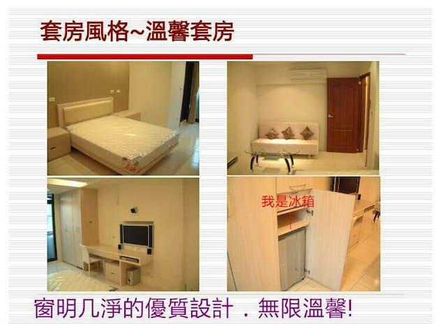 獨立套房, 獨立乾濕分離衛浴設備, 獨立陽台和洗衣機, 讓旅途更美好~ - 善化區