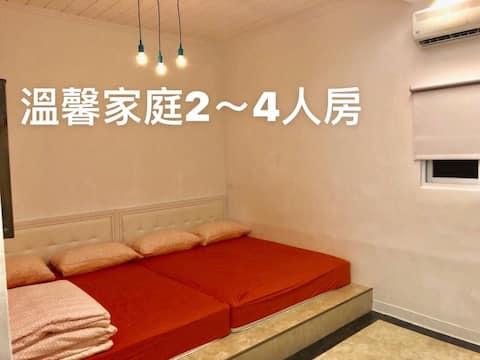 木棉花渡假民宿(帶浴缸溫馨4人房B&B)