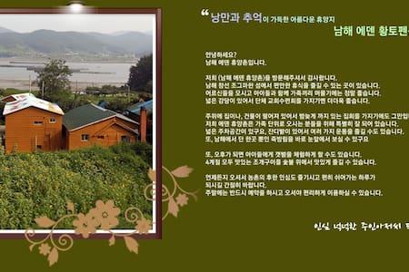남해에덴휴양촌( http://www.edendongsan.net) - Namhae-gun