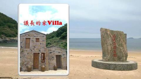 """馬祖北竿 """"議長的家Chairman's Villa"""""""