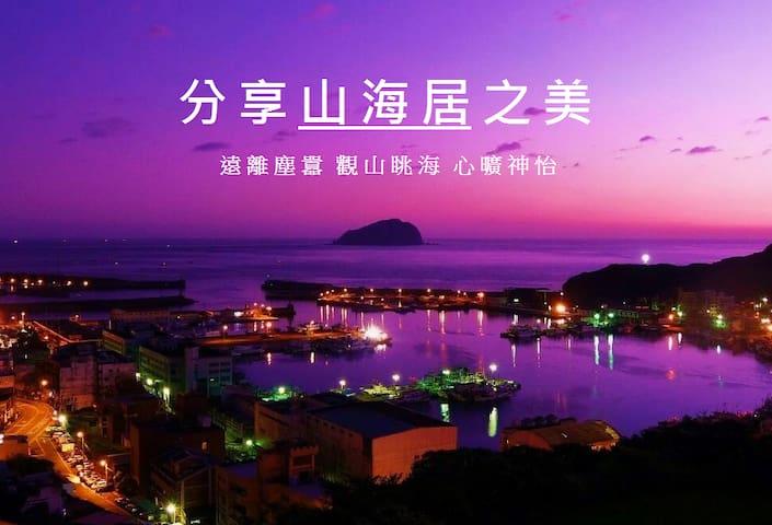 Enjoy the surprise of ... Mt-Sea Villa. - Okręg Zhongzheng - Apartament