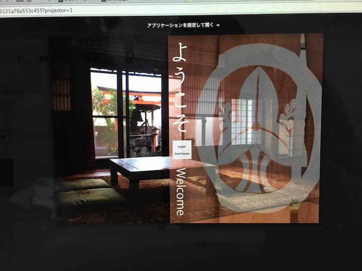 琵琶湖のみえる古民家 京都駅から30分 宿所スギエ(SUGIE)