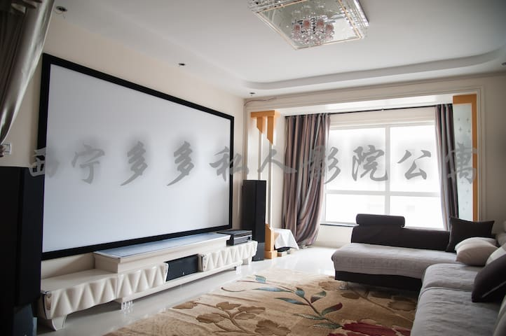 Xining duoduo private cinema apartment