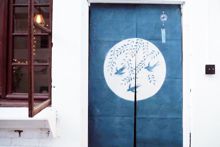 五大道老房子改造!独门独院阳光房共享60平米超大空间北欧设计家庭公寓 - Tianjin - Lägenhet