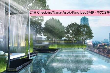 Luxury1BR@Asok&NaNa BTSw/King'Bed/ B [24hCheck in] - Bangkok