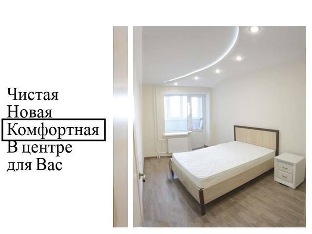 Красивая квартира в центре для ценящих комфорт