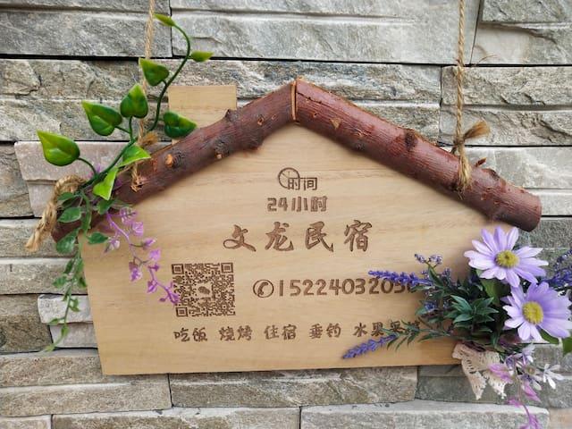 文龙民宿,位于依山榜水的千分线32公里处,住宿,吃饭,垂钓,烧烤,水果采摘。周边有多个景区,观景台