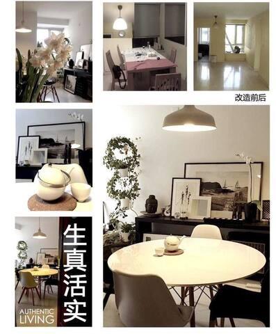 12/1徐家汇北欧风情小屋  Cozy Home Xujiahui