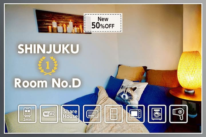 8mins Shinj&Yoyogi【D】1Pax PRIVATE Room ShareHouse︎