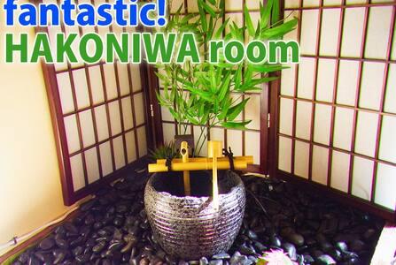 Ikebukuro area+Free Portable-Wi-Fi+HAKONIWA - Toshima-ku