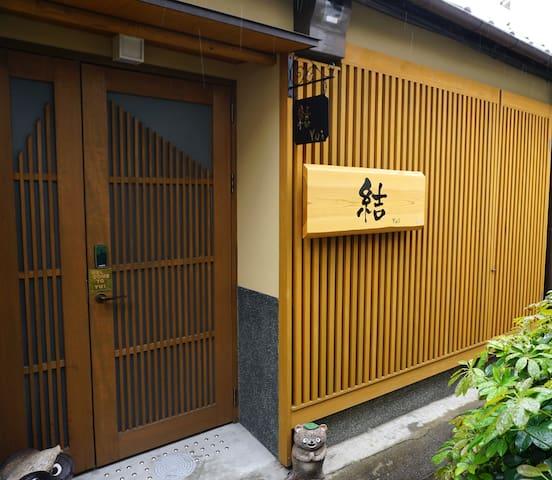 一棟貸し、築120年前の古民家、観光の中心京都駅徒歩9分、イオンモール徒歩5分.
