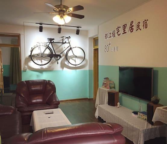 都江堰古城 主商业街区 近景区 80+主题屋 - Chengdu - Apartemen