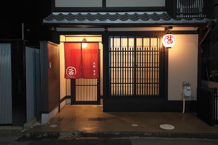 Newly-Machiya/10min walk to Kyoto Sta.【Akane Toji】