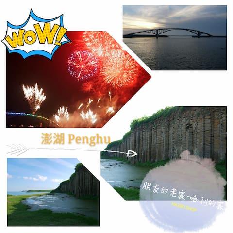 PENGHU 老家的背包房 - Magong City - Flat