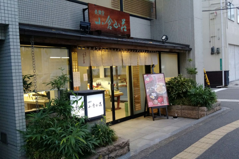 "日本必买伴手礼京都""小仓山庄""仙贝,新大阪分店只需走路5分钟 It is only 5 minutes walk to the famous Senbei store ""Kyoto Ogurasanso"" Shin-Osaka branch"