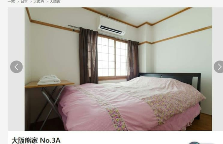 Osaka Kuma House Room No.3A