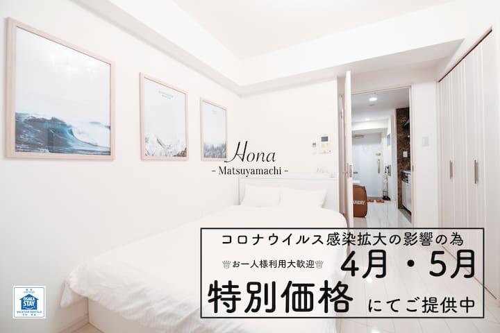 "Hona house -Walking distance to Shinsaibashi""心斎橋"""