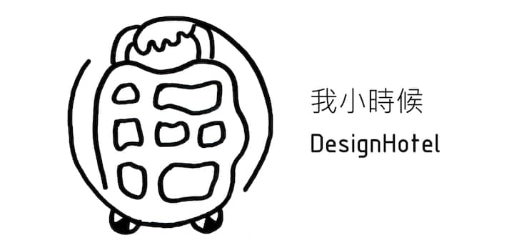 安平我小時候DesignHotel包棟專案