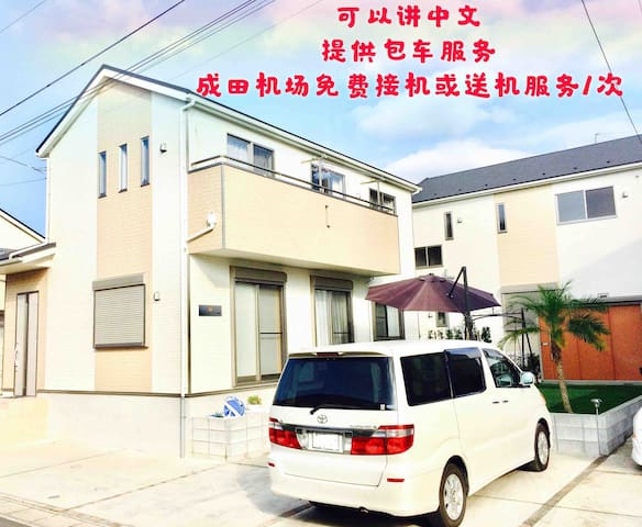 成田机场民宿>2人起免费接送机1次>可提供包车服务>最大入住7人