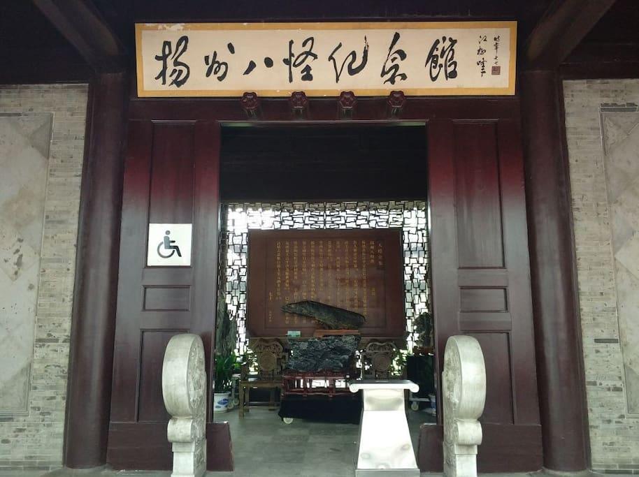 瘦西湖畔扬州八怪纪念馆距离客栈30米