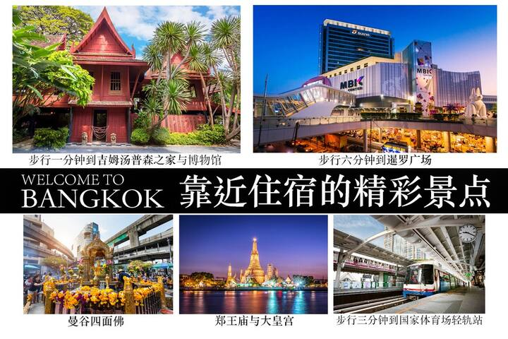 Experience Bkk City⬩3mins BTS⬩Siam Sq⬩Grand Palace