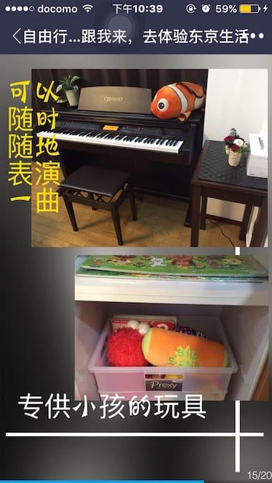 有钢琴和小孩玩具。 带小孩的家庭最高兴,满意