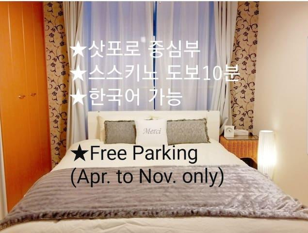 삿포로 해피홈 Ⅱ/Sapporo Happy Home Ⅱ삿포로중신부 스스키노 도보13분