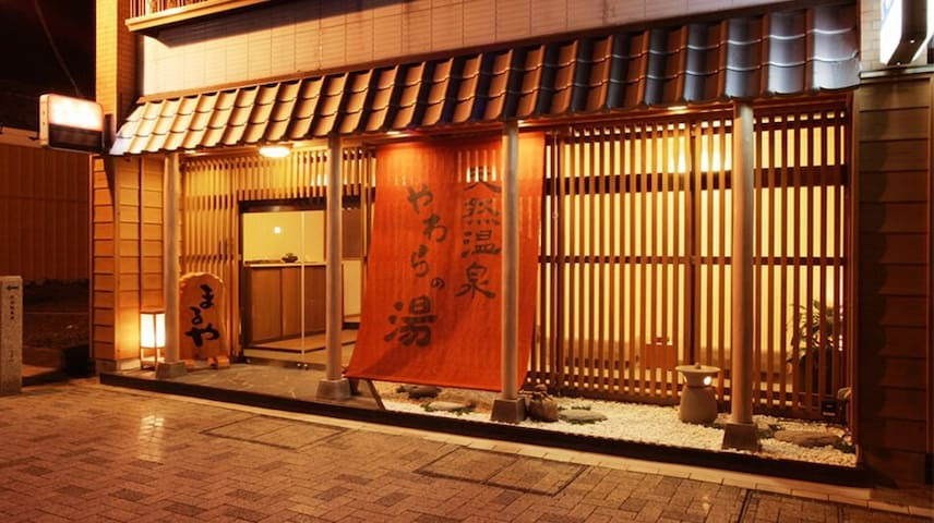 【Room Only】Natural open-air bath!  3min Sta,