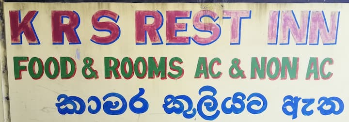 K R S Rest Inn Batticaloa