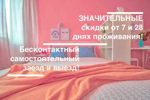 Romantic pink Studio near Sheremetyevo