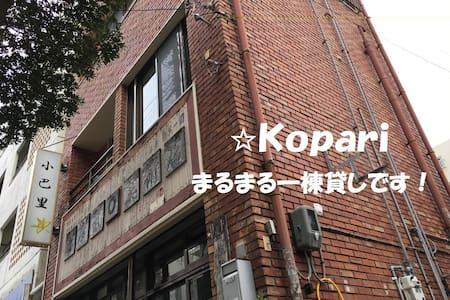 旅宿 小巴里 Tabiyado Kopari(旅館業法取得済)