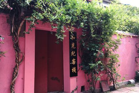 和光纪客栈(Heguangji Inn)榻榻米房 - Tai'an - Wohnung