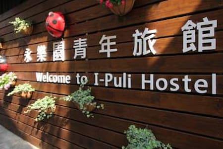 【四人女性背包房】-永樂園青年旅館 - Puli Township
